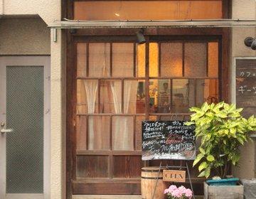 スカイツリーのふもとで、下町人情に触れられるカフェ ギーゾ