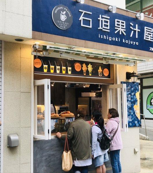 石垣果汁店