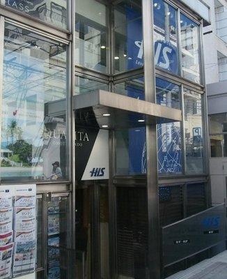 株式会社エイチ・アイ・エス 表参道営業所