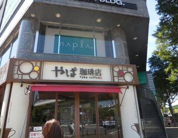 B級グルメ!名古屋発祥??ナポリタンが人気の「やば珈琲店」