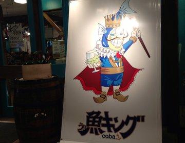 【鳥取 観光】夜カフェ・地魚・相席居酒屋!山陰米子市内の夜遊びコース!米子の夜を遊びつくそう!