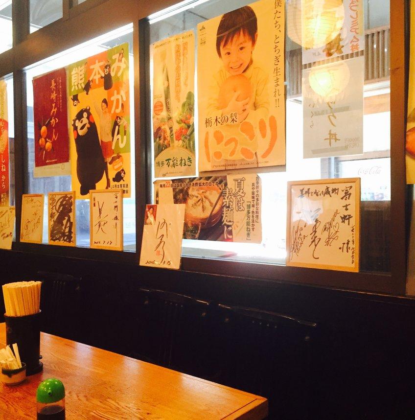 富士軒食堂