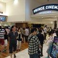 品川プリンスシネマ (Shinagawa Prince Cinema)