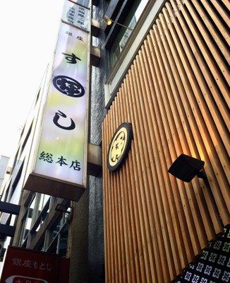銀座寿司処 まる伊 銀座総本店