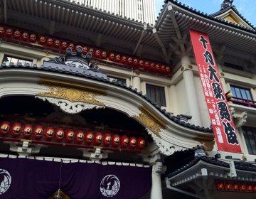*芸術の秋*銀座歌舞伎座で十月大歌舞伎鑑賞♪その後はコスパ◎な魚金プロデュースのイタリアンバルでご飯