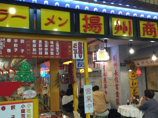 中国ラーメン揚州商人 飯田橋ラムラ店