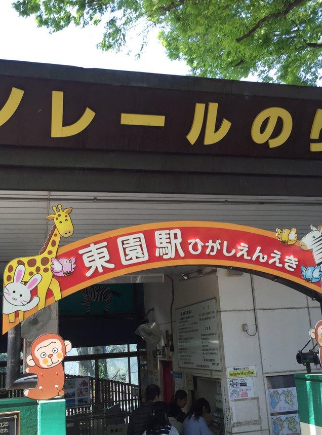 東京都恩賜上野動物園