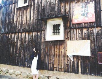 福井・小浜【歴史感じる町並みをぶらり散歩】古民家カフェから芝居小屋も♪