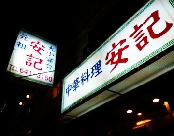 横浜通がすすめる!中華街で最も美味しい本物の中華料理のお店。 デートや飲み会に!