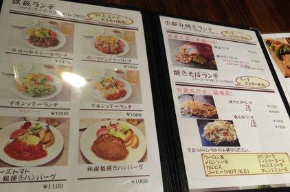 鉄板焼バル Kirara風月 高田馬場店