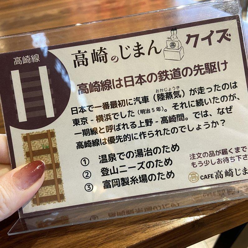 CAFE高崎じまん