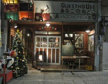 「あなごのねどこ」って何?広島・尾道に行ったらゲストハウスに泊まるべし!【メディアで話題沸騰中!】