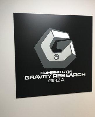 クライミング ボルダリング グラビティリサーチ銀座