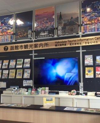 函館市観光案内所