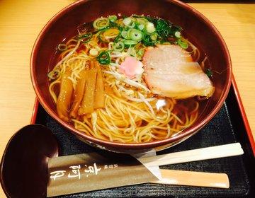 時間がない人におすすめ!京都駅の地下街ポルタであっさり「京ラーメン」