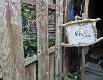 【和歌山】おしゃれすぎる古民家カフェ「RojiCAFE」で大満足ランチ♪