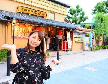 【夕方・大人デート】梅田からアクセス抜群!日本一長い天神橋筋商店街で大人なデートを楽しもう♡