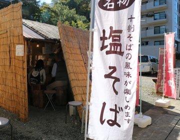 【静岡・修善寺】本当は秘密にしたい!修善寺の隠れた名店♪ワンコインお蕎麦屋さん「さくだ」さん♪