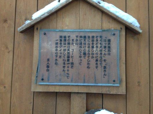 鶴居ノーザンビレッジ ホテルTAITO