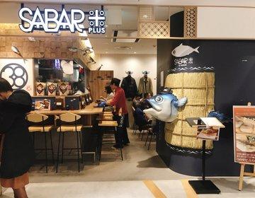インパクト大なサバに、iPhone修理バイキング!?上野マルイB1レストランが地味に面白い。