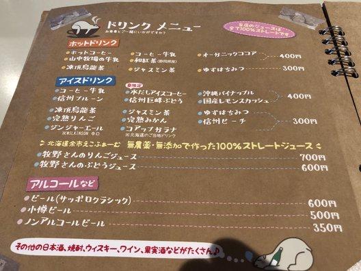 シロクマ食堂