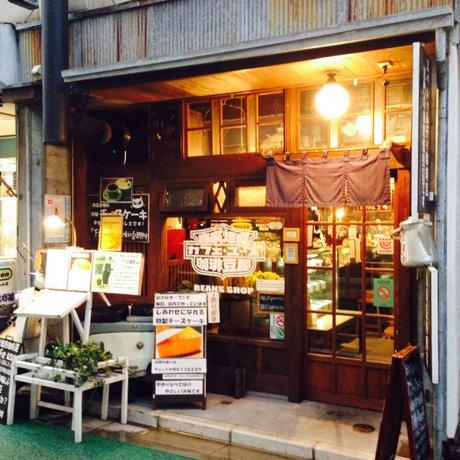 自家焙煎珈琲豆屋cafe use喫茶室