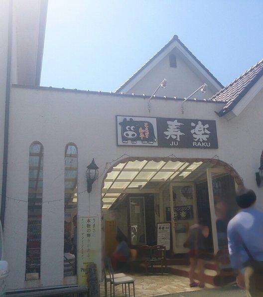 ステーキハウス寿楽 本店