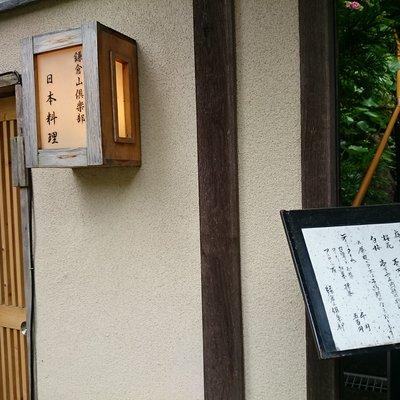 鎌倉山倶楽部