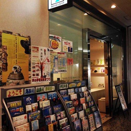 シズオカマウントフジグリーンティプラザ 静岡県東京観光案内所
