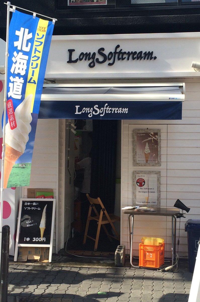 Long Softcream アメリカ村店