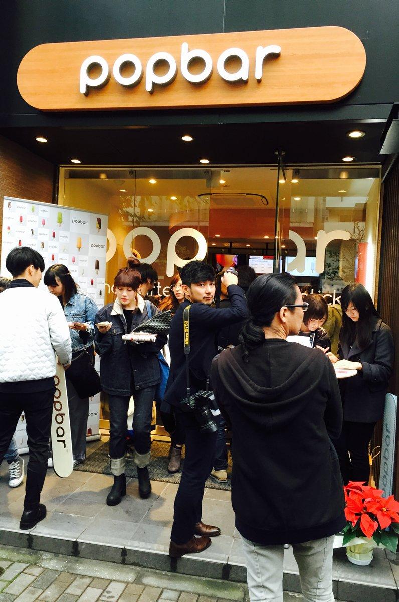【閉店】popbar Japan ポップバー・ジャパン