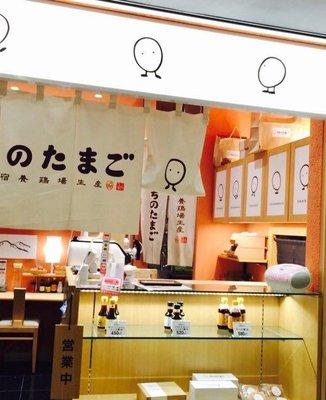 赤坂うまや うちのたまご直売所 赤坂BIZタワー