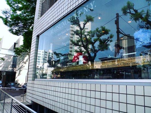 松之助 N.Y. 東京・代官山店