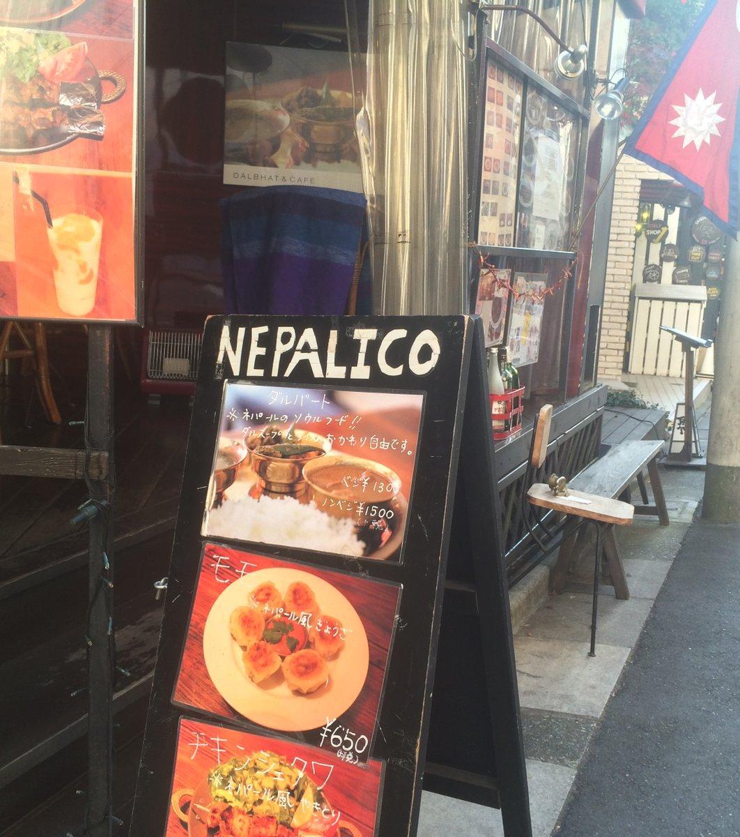 NEPALICO(ネパリコ )