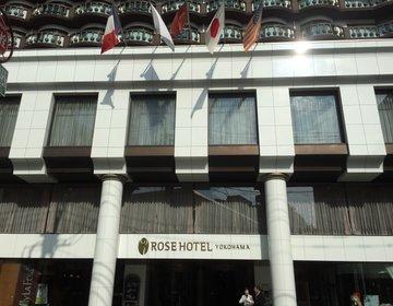 中華街の中にあるローズホテル横浜で優雅ランチ♡