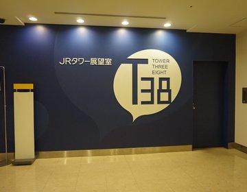 【札幌】札幌の中心から360度夜景を楽しもう゚+。:.゚ヽ(*´∀`)ノ゚.:。+゚