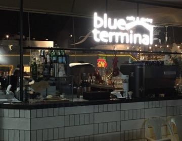横浜港大桟橋内にある素敵なレストラン、cafe&dining blue terminalへ