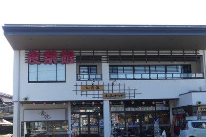 山猫亭おやき工房 食祭館店