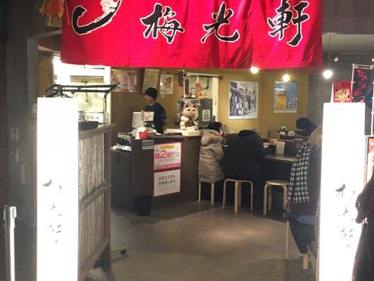 梅光軒 札幌らーめん共和国店