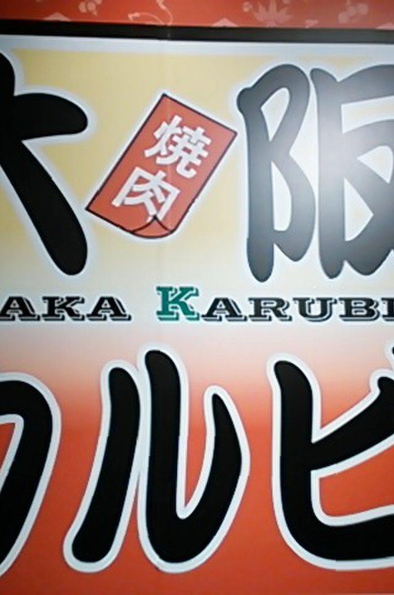 大阪カルビ 愛知大口店