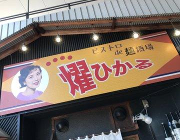 東中野駅徒歩10秒。看板めっちゃ怪しいけど、どれを頼んでもおいしい「ビストロde麺酒場 燿」