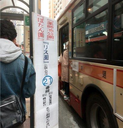 町田駅 (Machida Sta.)