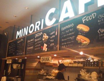 銀座三越のテラスで優雅なカフェタイムを過ごすなら「みのりカフェ」
