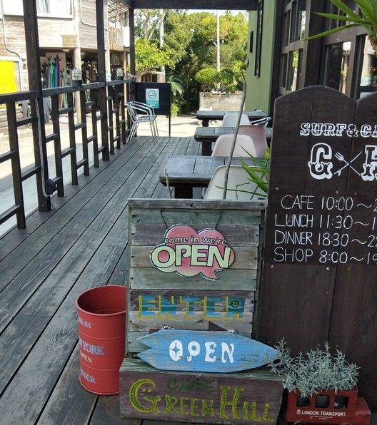 サーフ カフェ グリーンヒル