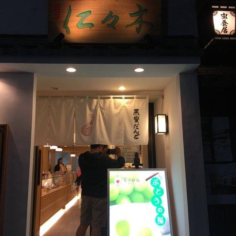 仁々木 祇園本店