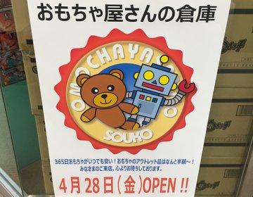 90パーセントオフもあり!横浜ワールドポーターズにおもちゃやさんの倉庫がオープン!