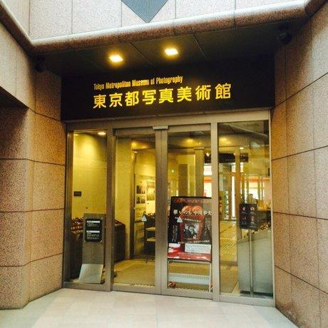 東京都写真美術館(一時滞在施設)