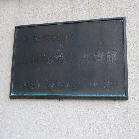ヨドコウ迎賓館(旧山邑邸)