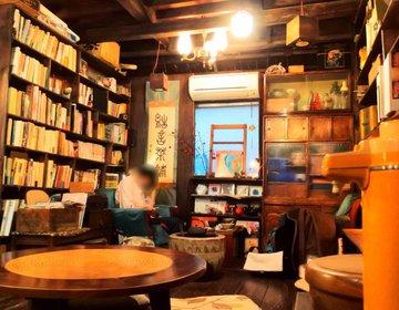 【大阪・ひとり】昼はお茶屋・夜はバーに変身!築100年以上の長屋でいただく至極のお茶!