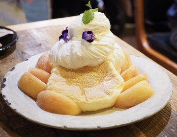 【ゆーきの実食レポ】渋谷 ESPRESSO D WORKS限定『桃のパンケーキ』が期間限定で登場!